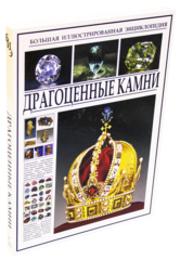 Драгоценные камни (Большая иллюстрированная энциклопедия)