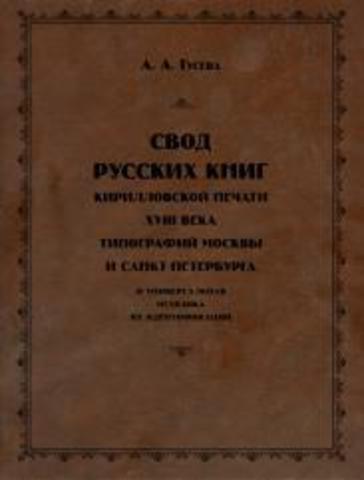 Цена изданий кирилловской печати