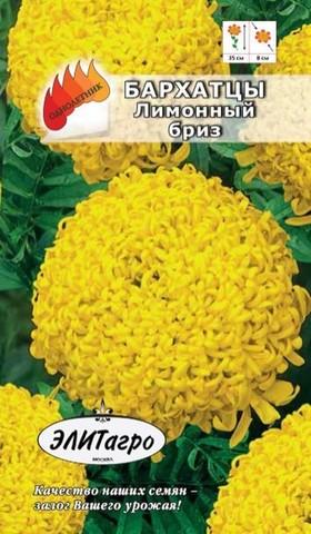 Семена Бархатцы Лимонный бриз, Одн
