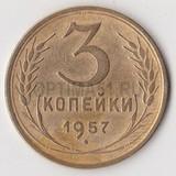 P0520, 1957, СССР, 3 копейки
