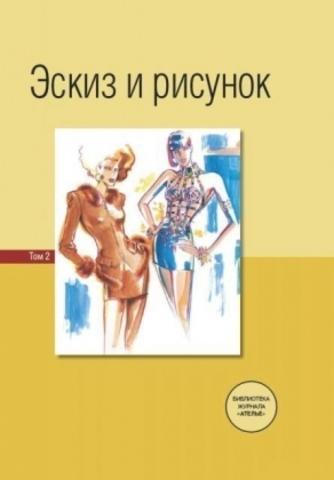 Книга «Эскиз и рисунок». 2 том