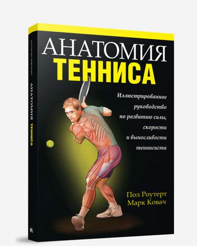 Фото Анатомия тениса