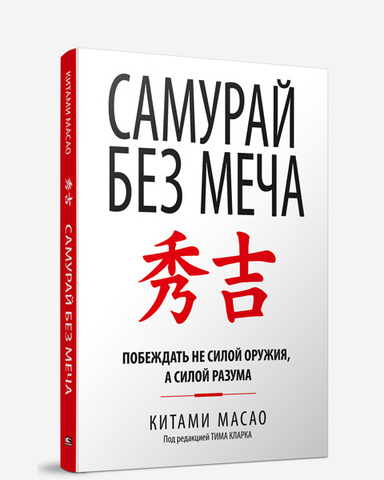 Самурай без меча Китами Масао книга по психологии влияния и лидерству