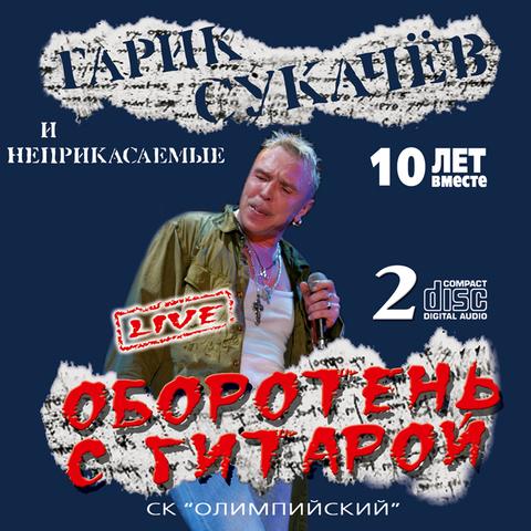 Гарик Сукачев, Оборотень с гитарой, с автографом