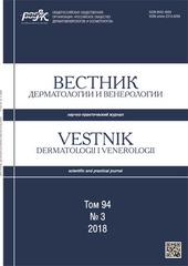 Вестник дерматологии и венерологии