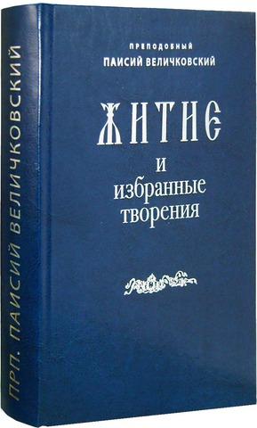 Преподобный Паисий Величковский. Житие и избранные творения