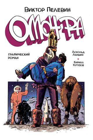 ОМОН РА. Графический роман (обложка CCR 2018)