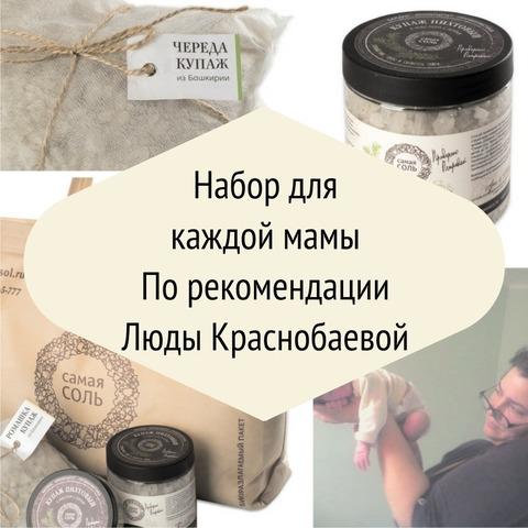 Набор для каждой мамы 0+, составленный по рекомендации Люды Краснобаевой (50 кг соли в фильтр-пакетах, Купаж с чередой 3 шт, Купаж Пихта 1 шт)