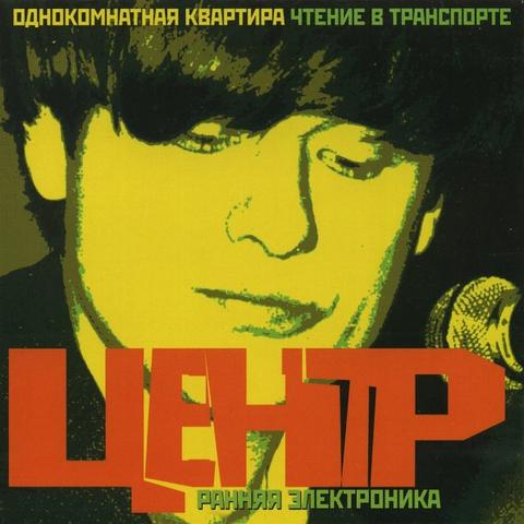 Центр / Ранняя Электроника (CD)