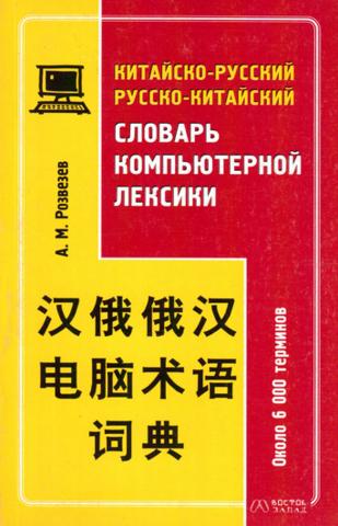 КИТАЙСКО-РУССКИЙ И РУССКО-КИТАЙСКИЙ СЛОВАРЬ КОМПЬЮТЕРНОЙ ЛЕКСИКИ