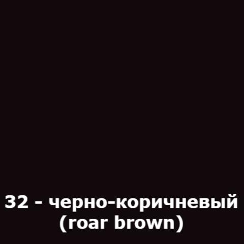 32 - черно-коричневый (roar brown)