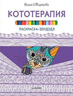 голубятникова диляра антистрессовая книга раскраска зендудл Раскраска-зендудл. Кототерапия