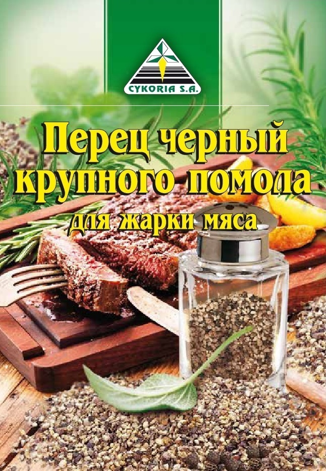 Перец черный крупного помола для жарки мяса, 20 гр.