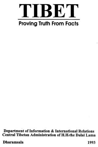 Тибет: правда, основанная на фактах (электронная книга)
