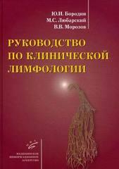 Лимфология и лимфодренаж