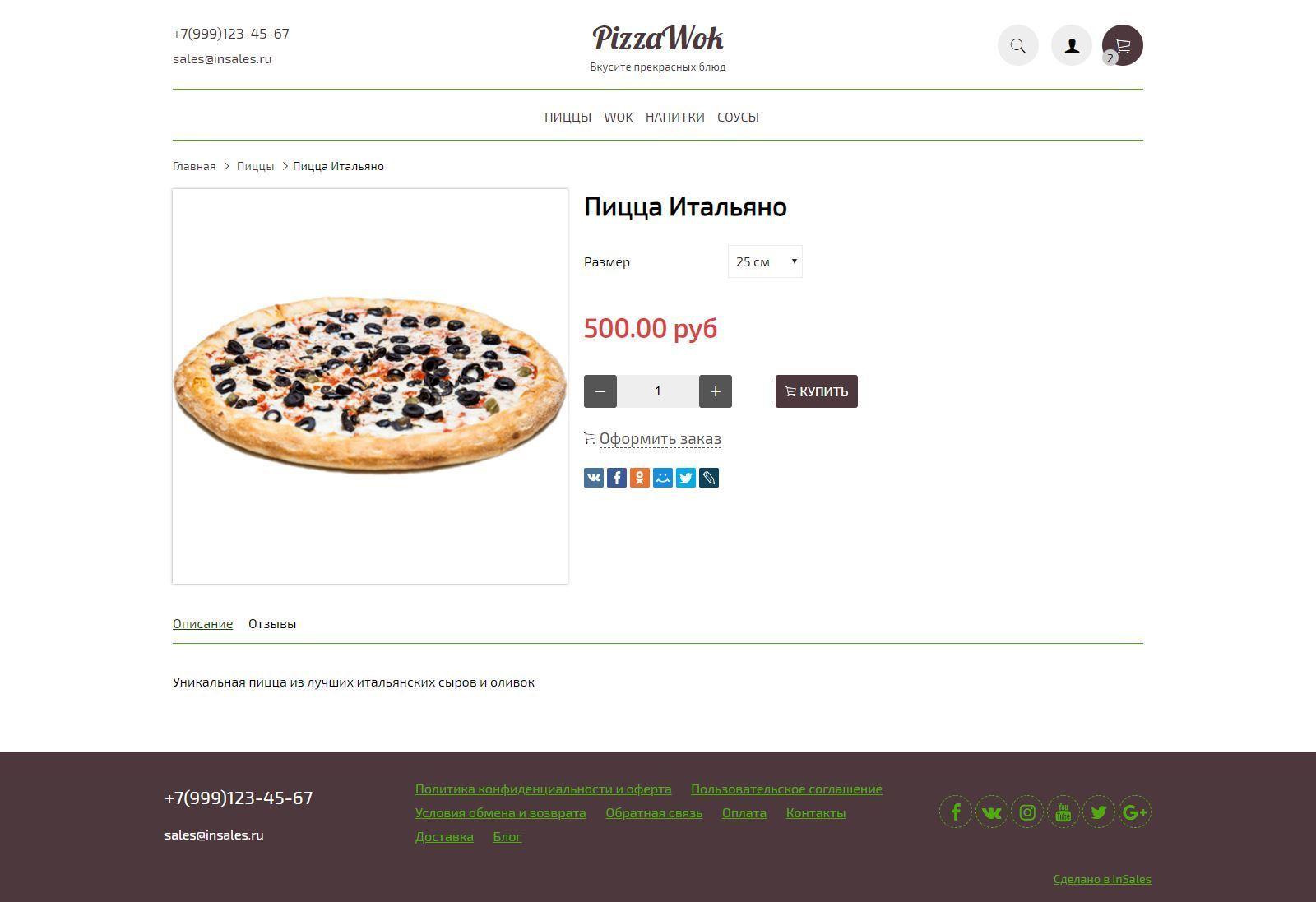 Шаблон интернет магазина - Пицца Вок
