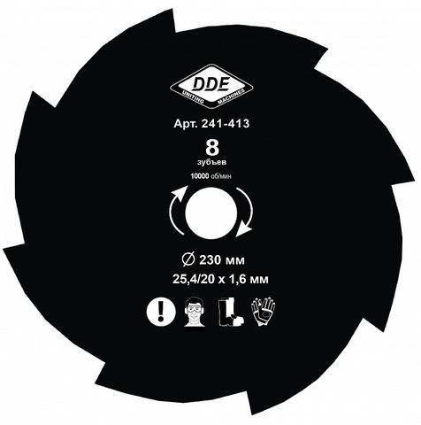 Диск для триммера DDE GRASS CUT 8 зубьев, 230 х 25,4/20 мм (толщина = 1,6 мм)