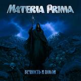 Materia Prima / Вечность и Покой (CD)