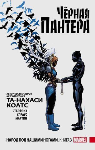 Чёрная Пантера: Народ под нашими ногами. Книга 3 (твердый переплет)