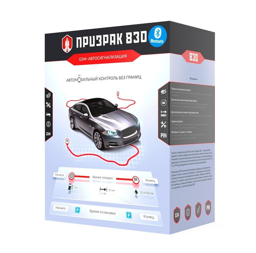GSM-автосигнализация Призрак-830/BT