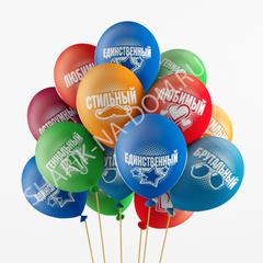 Воздушные шары Хвалебные мужчинам