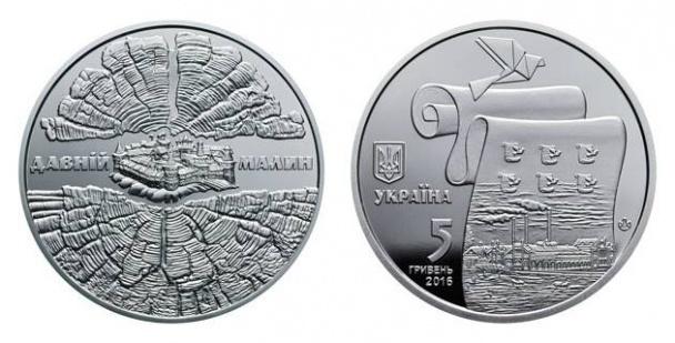 5 гривен 2016 Давний Малин