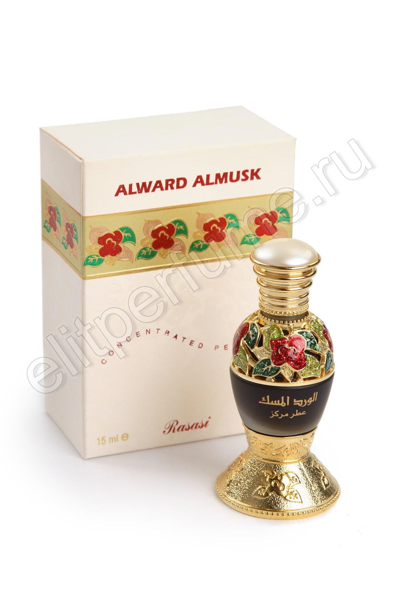 Пробники для арабских духов Мускус Альвард Alward Almusk 1 мл арабские масляные духи от Расаси Rasasi Perfumes