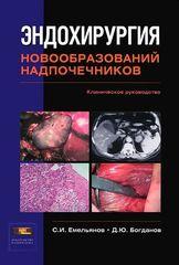 Эндохирургия новообразований надпочечников. Клиническое руководство
