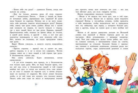 Пеппи Длинныйчулок собирается в путь (иллюстрации Н. Бугославской)