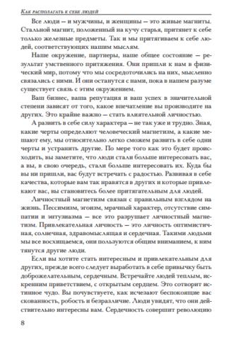 Сборник Как располагать к себе людей (4-е издание)