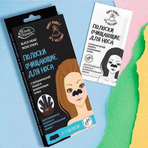 Etude Organix Полоски для носа с вулканической лавой и бамбуковым углем (5шт)