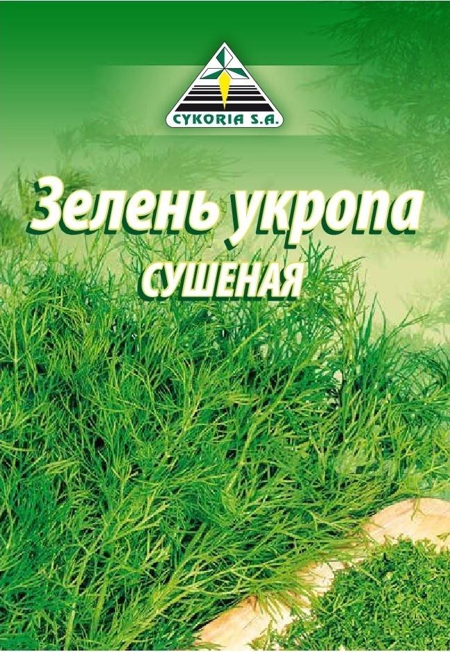 Зелень укропа сушеная, 10 гр.