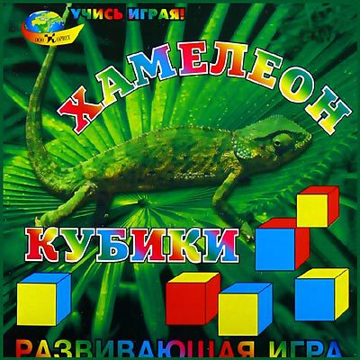 Кубики Хамелеон