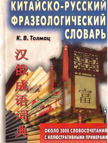 КИТАЙСКО-РУССКИЙ ФРАЗЕОЛОГИЧЕСКИЙ СЛОВАРЬ