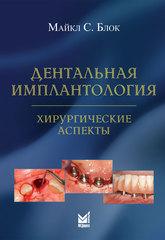 Дентальная имплантология: хирургические аспекты