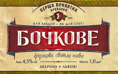 Пиво Бочкове