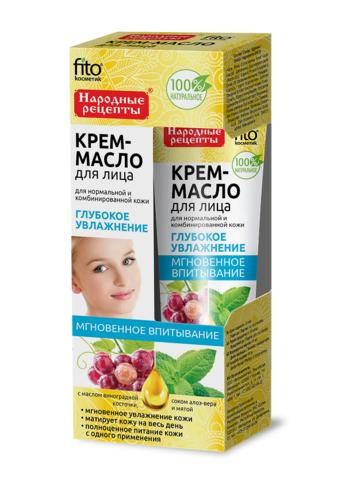 Фитокосметик Народные рецепты Крем-масло для лица Глубокое увлажнение для нормальной и комбинированной кожи 45мл