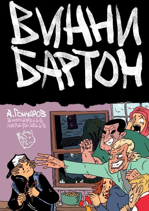 Винни Бартон. Том 1