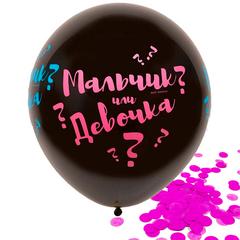 Шар с розовым конфетти из серии Мальчик или Девочка?