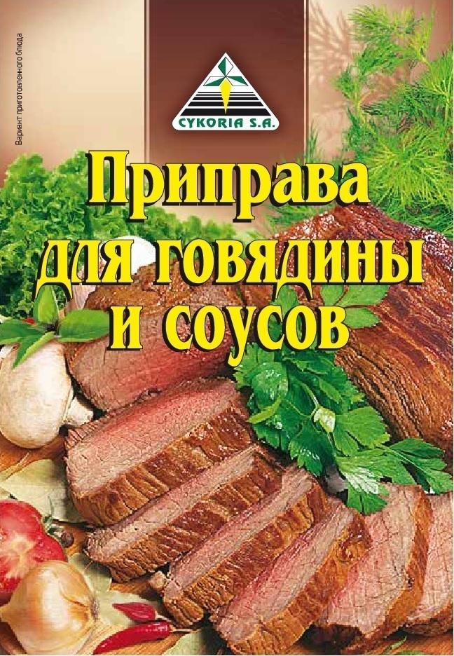 Приправа для говядины и соусов, 30 гр.