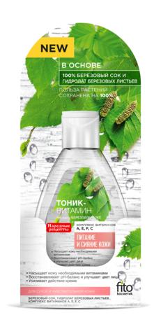 Фитокосметик Народные рецепты Тоник-витамин для лица на 100% березовом соке 165мл