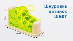 Шнуровка Alatoys Башмачок салатовый ШБ07
