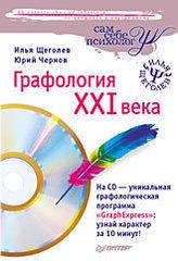 Графология XXI века (+CD)