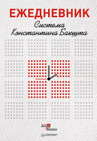 Ежедневник. Система Константина Бакшта
