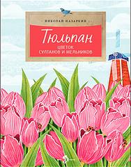 Тюльпан. Цветок султанов и мельников