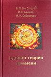 В.П.Гоч, И.Е.Акимов, М.Н.Сабрукова. Единая теория Времени