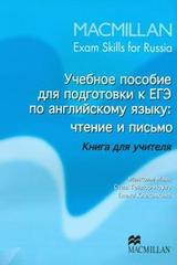 Mac Exam Skills for Russia Read&Writing TB (Old)