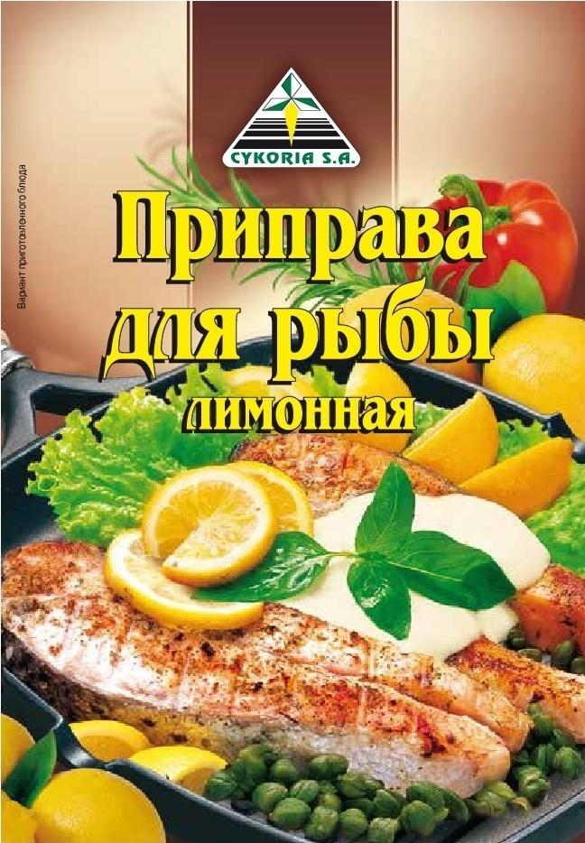 Приправа для рыбы лимонная, 30 гр.