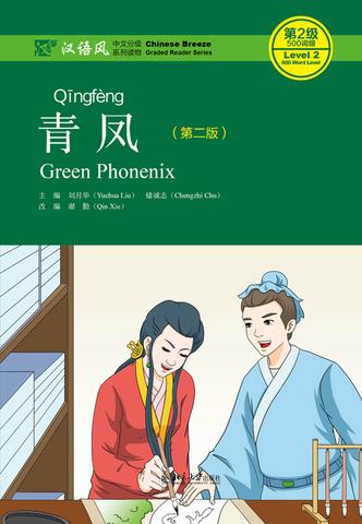 Green Phoenix (2nd Edition)