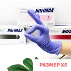Перчатки нитриловые фиолетовые  размер XS